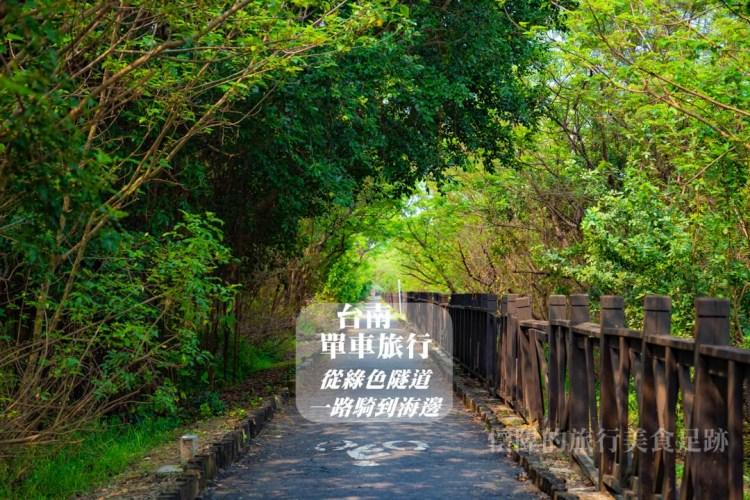 【台南單車】安平堤頂自行車道:從樹林騎到海邊,一路向海的夢幻綠色隧道