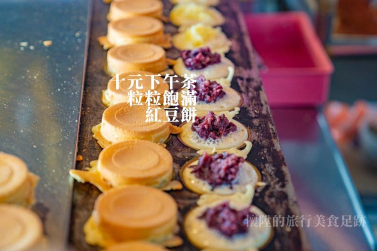 【台南紅豆餅】永康十元紅豆餅,到黃昏市場吃下午茶:憶品紅豆餅