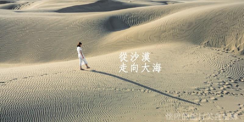 台南秘境 頂頭額沙洲:從沙漠一路走向大海!台南絕美沙漠奇景,開車就可到達,台灣最西七股國聖燈塔