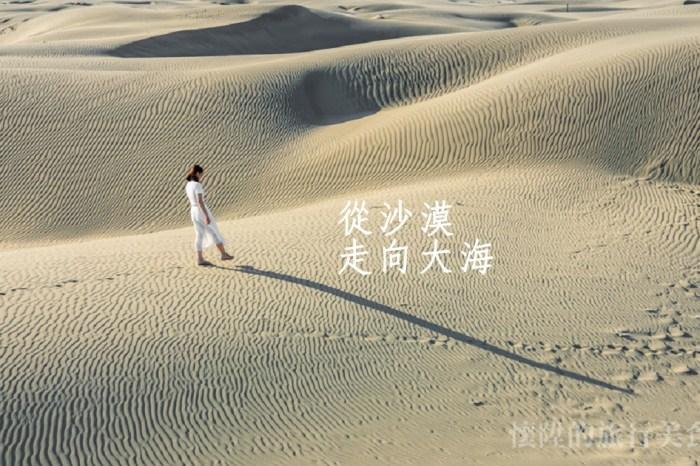 台南秘境|頂頭額沙洲:從沙漠一路走向大海!台南絕美沙漠奇景,開車就可到達,台灣最西七股國聖燈塔