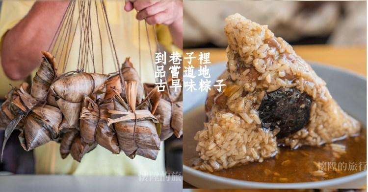 台南粽子|安平古早味肉粽:安平最道地的老味道,這樣點最對味!古堡粽、肉粽、菜粽
