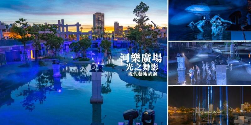 台南藝術迴廊|河樂廣場 X 光之舞影現代藝術:深海氮醉|光之藝術家張方禹 & Intw 舞影工作室