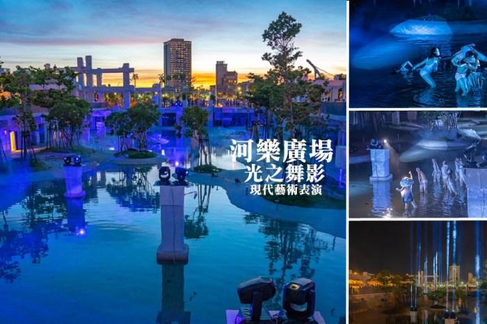 台南藝術迴廊 河樂廣場 X 光之舞影現代藝術:深海氮醉 光之藝術家張方禹 & Intw 舞影工作室
