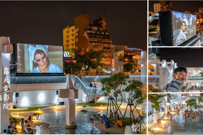 台南藝術迴廊 河樂廣場 X 夏日水畔電影院 一起在水裡看電影吃爆米花
