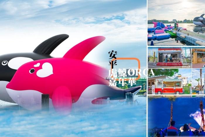 台南景點|呆萌大虎鯨現身水景公園!安平虎鯨ORCA嘉年華:門票優惠/停車場/園區資訊|安平景點
