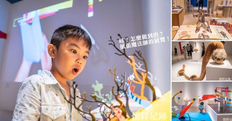 台南展覽 國際紙藝術家齊聚一堂,帶你進入3D立體奇幻紙世界!奇美博物館精彩特展:紙上奇蹟2 無所不彈