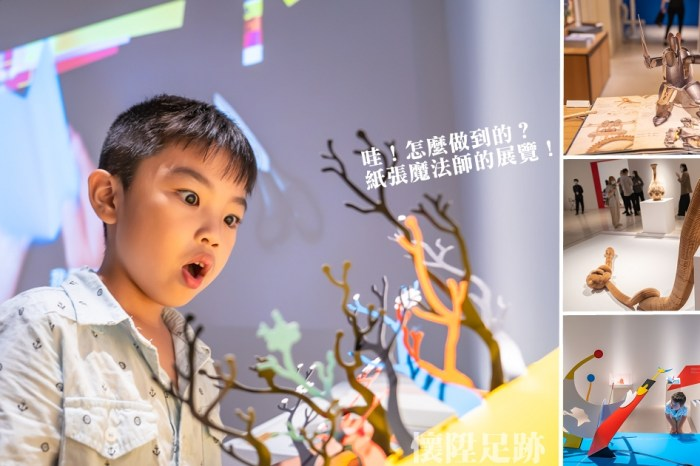 台南展覽|國際紙藝術家齊聚一堂,帶你進入3D立體奇幻紙世界!奇美博物館精彩特展:紙上奇蹟2 無所不彈