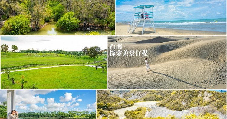 台南行程推薦 收藏台南絕美景點,舒適的一日/二日遊台南自由行行程,這樣安排好順暢