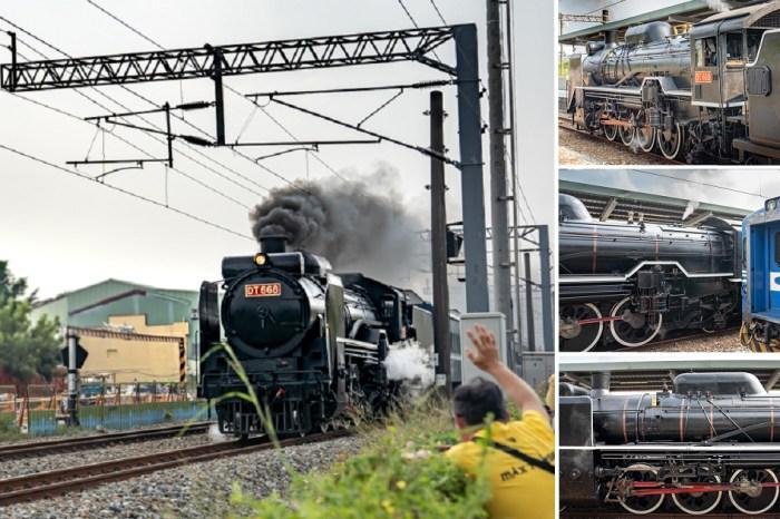 台南蒸汽火車再次啟航!穿越時空,與1950年代的相遇,DT668蒸汽火車重現雄風