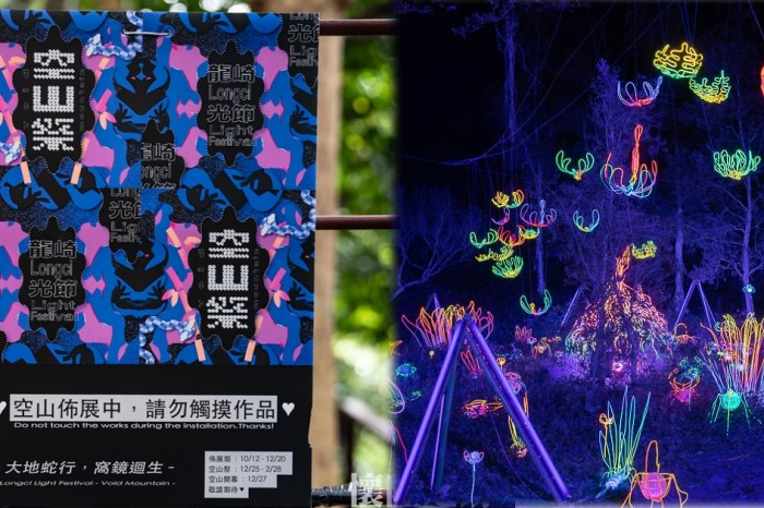 夜太美!台南龍崎光節「空山祭2020」要來了!到山城看藝術家用超炫光影點亮虎形山