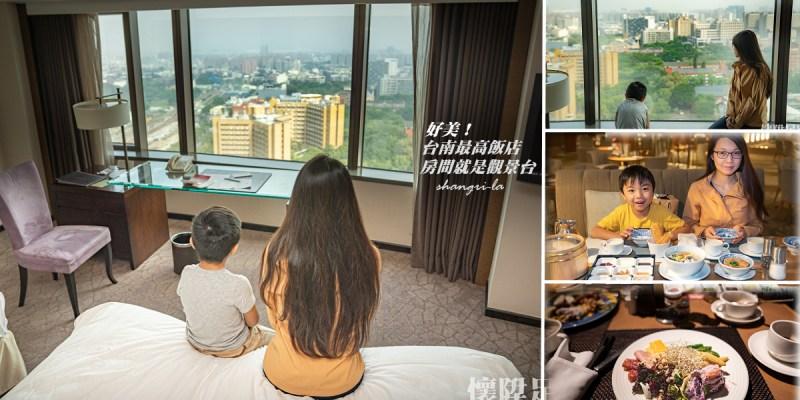 台南景觀飯店┇房間就是觀景台,美景美食一次擁有,到台南最高地標住一晚┇台南香格里拉飯店