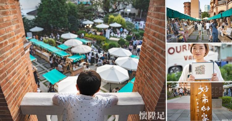 台南市集|百歲鐘樓下的新舊融合,散步逛市集吃美食|台南知事官邸 好市邸家