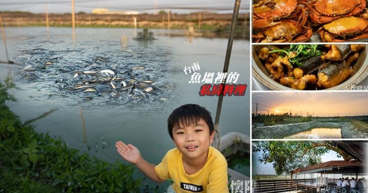 台南景點 來趟漁塭美食小旅行,在漁塭旁享用美味料理,現撈漁貨好新鮮!台南時令小旅行:亮哥生態養殖場