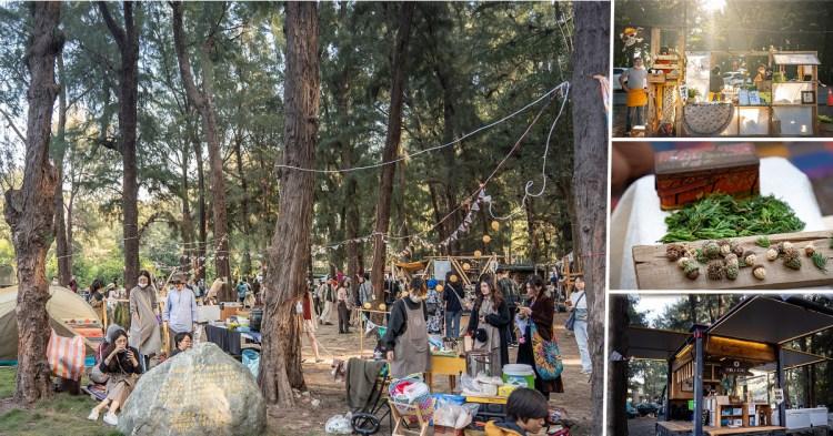 林海市集 在漁光島的森林間,與海水浪花做鄰居,放鬆的慢節奏市集 台南市集