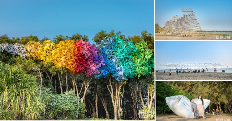 2021漁光島藝術節 繽紛壯闊的海島藝術展!3/27~4/18就在台南漁光島,還有市集好好逛