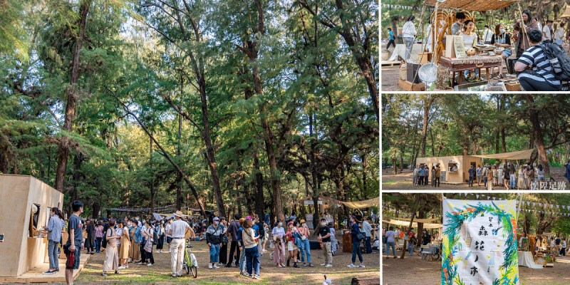 漁光島藝術節市集篇 藏在森林裡的「草木森花市集」,愜意地在樹林裡吃美食逛市集