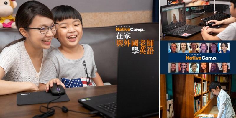 NativeCamp 外師線上英語教學,全英文一對一對話學最快!平價無限次數上課,學得快又划算