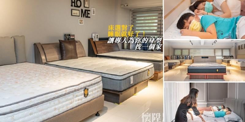 高雄床墊推薦 床選對了,睡眠就好了!讓專人為你的身型找到最合適的床 床工場生活館 巨蛋旗艦館