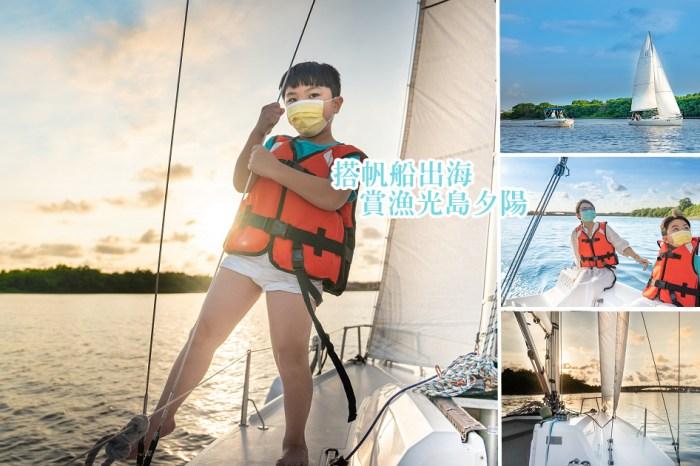 台南水上活動|體驗搭帆船出海的樂趣,浪漫的徜徉在大海中|亞果遊艇碼頭/燦星旅遊/帆船體驗