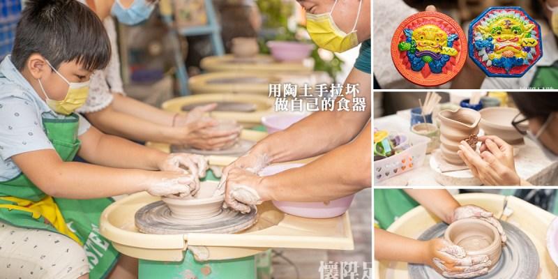 安平陶坊 用陶土捏一個自己的食器,手拉坏、DIY彩繪劍獅好好玩!台南陶土手作體驗