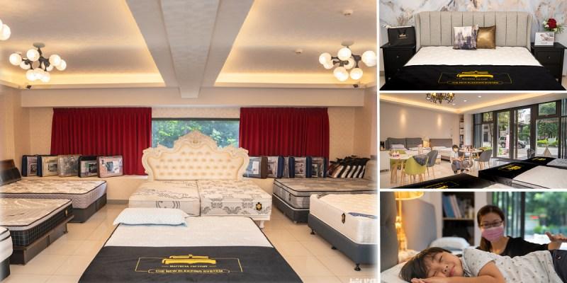 高雄床墊推薦 舒適自在的試躺空間,床墊用料實在、服務專業且價格合理 床工場二聖館