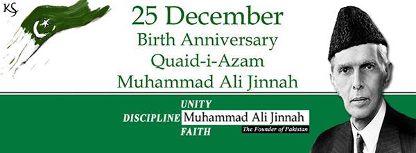 Quaid e Azam Birthday Wallpapers 2017