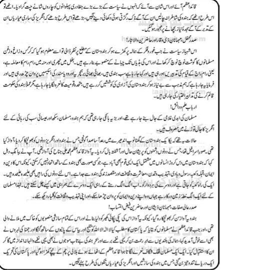 25 Dec Quaid e Azam Taqreer