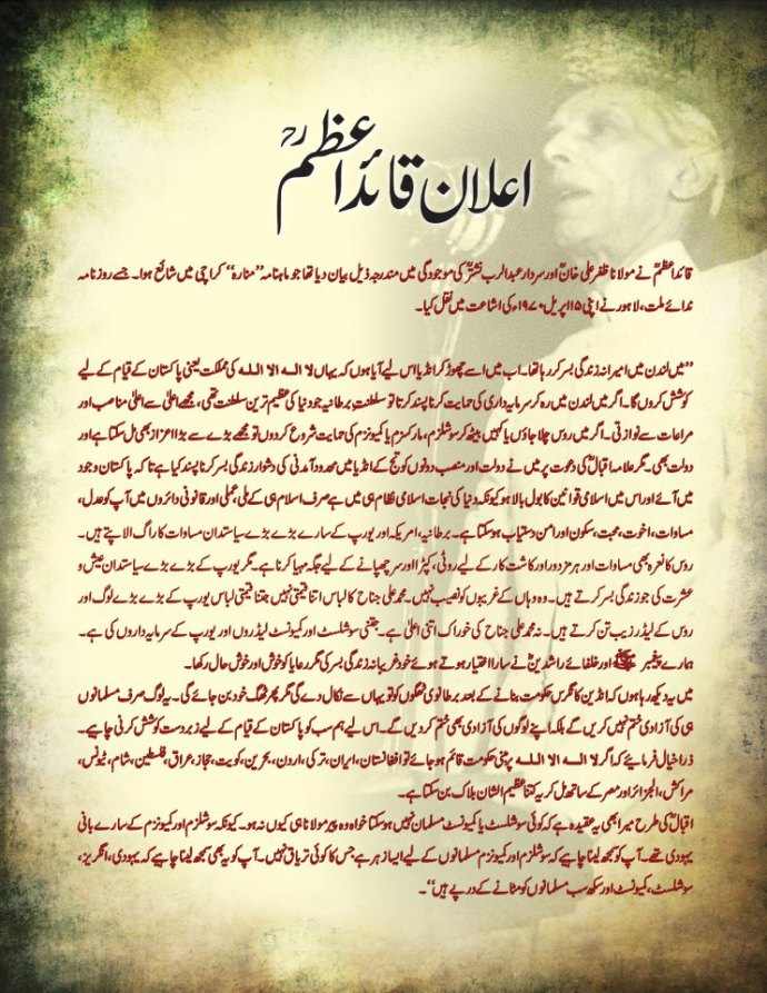 Auto essay writing quaid e azam in urdu