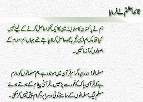 Urdu point essay eVirtualGuru
