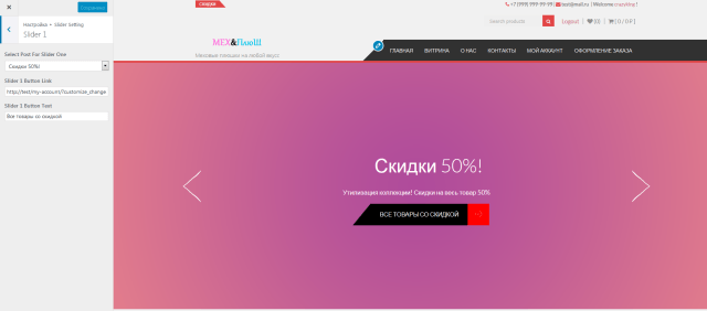 WordPress слайд создан