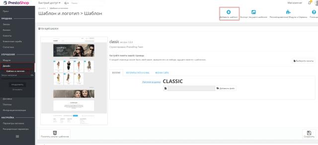 PrestaShop устанавливаем шаблон (тему)