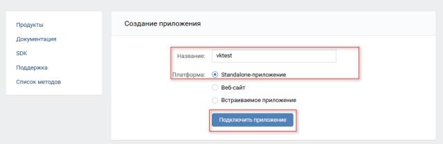 API VK - Standalone-приложение