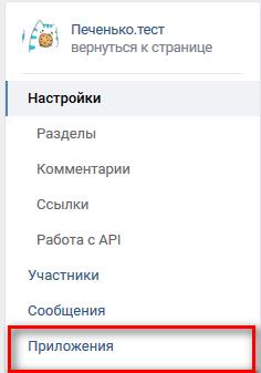 VK-Виджет-приложения