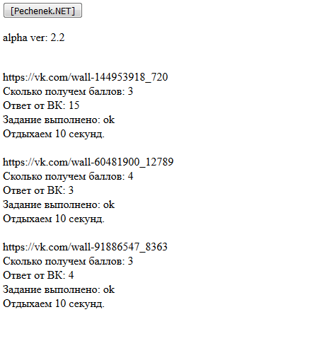 API VK + API Like4u и PHP результат работы скрипта