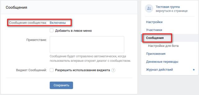 API VK включить сообщения сообщества