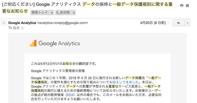 データ保持通知メール