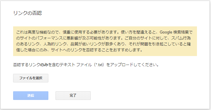 否認テキストファイルアップロード画面