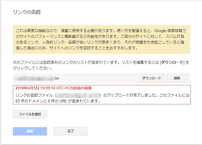 否認テキストファイルアップロード画面(既にテキストがアップロードされている場合)