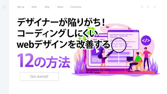 デザイナーが陥りがち!コーディングしにくいwebデザインを改善する12の方法