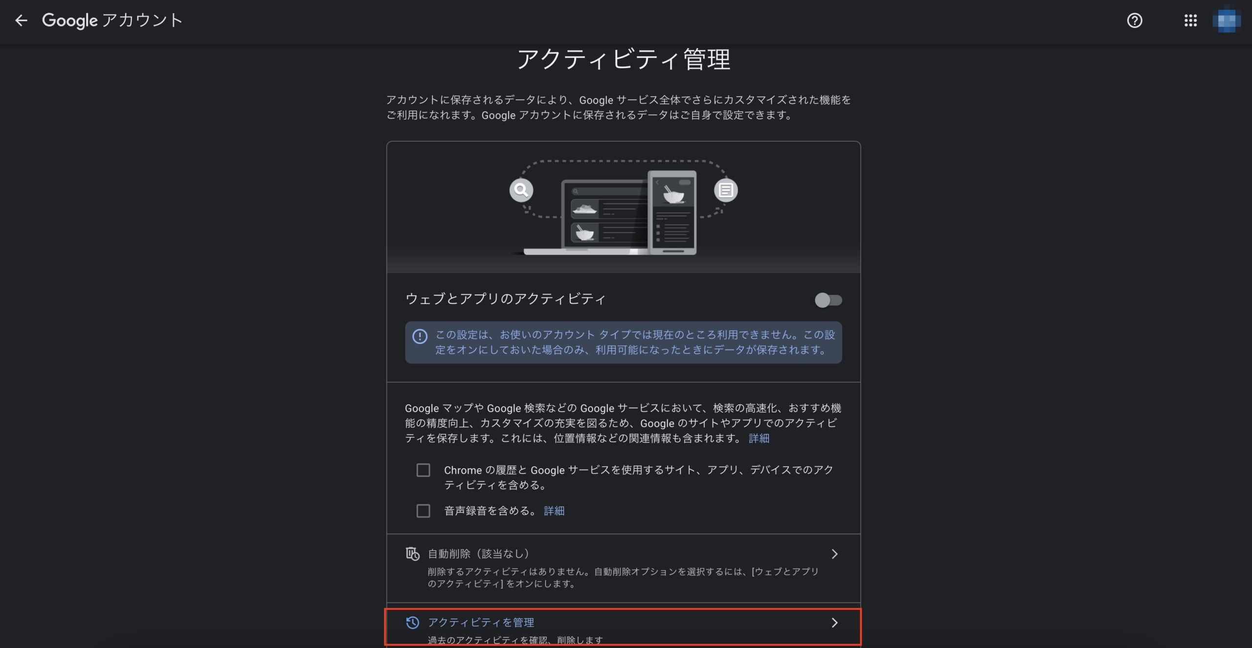WEBとアプリのアクティビティー