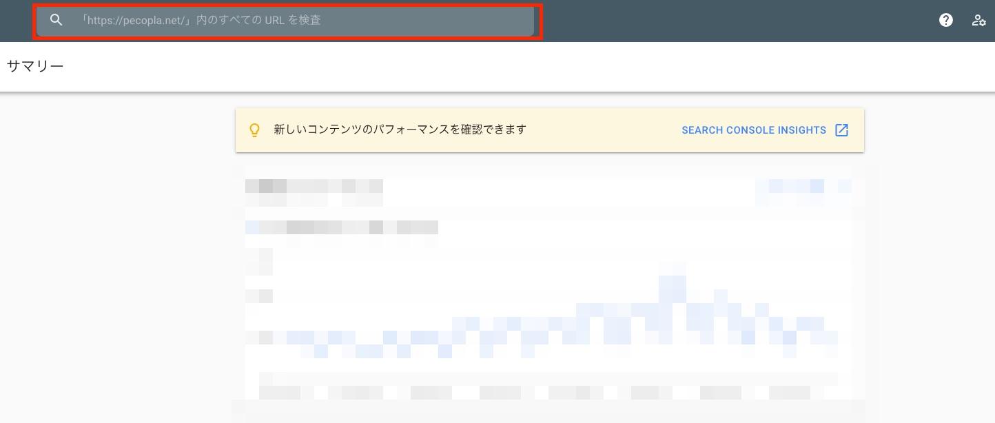 URL検査の入力画面