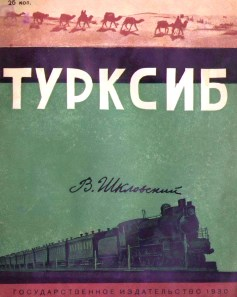Шкловский_Турксиб_1930.tiff