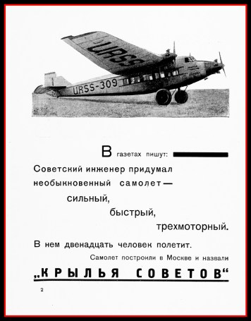 крылья_советов.bmp