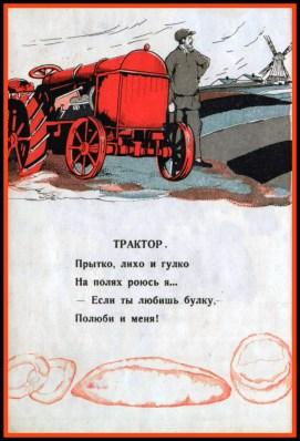 1926 Агнивцев Твои машинные друзья.bmp