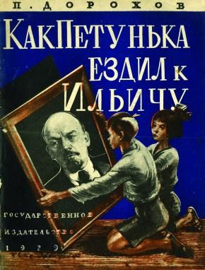 Kak_petunka_ezdil_COVER.tif