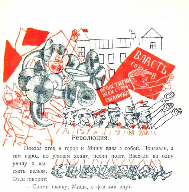 Neverov Raskazy 1925