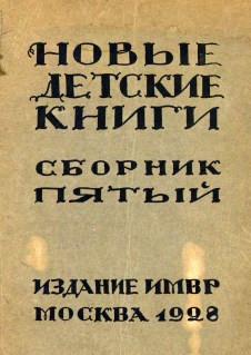 Pages from Новые детские книги 1928_small.tiff