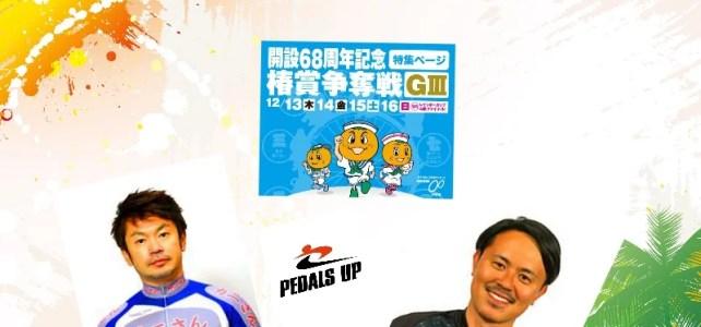 今日から開催のGIII椿賞争奪戦でペダルズアップ・ファミリー競輪選手が大活躍中!