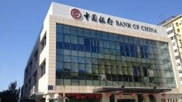 Banco de China vaticina expansión del PIB a finales de año - Banco de China vaticina expansión del PIB a finales de año