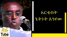 900 mil nuevos empleos esperan por jóvenes de Etiopía - 900 mil nuevos empleos esperan por jóvenes de Etiopía